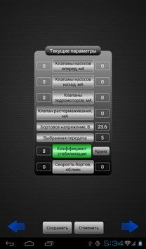 Сервис техники TM10 screenshot 5