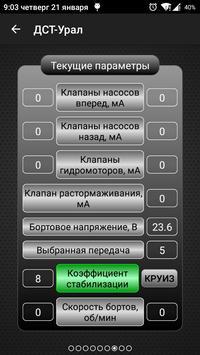 Сервис техники TM10 screenshot 2