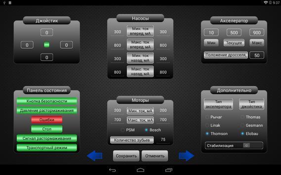 Сервис техники TM10 screenshot 3