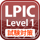 LPIC レベル1試験対策Free icon