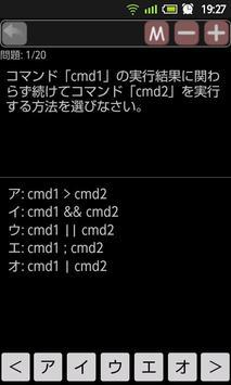 LPIC レベル1試験対策Free apk screenshot