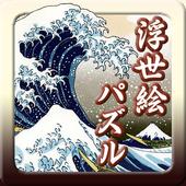 JAPANESE UKIYO-E PUZZLE icon