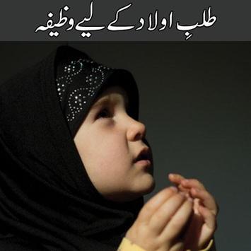 Aulad Ky Leay Wazifa poster