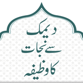 Deemak Say Nijat Wazifa icon