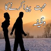 Mohabat Paida Karnay Ka Wazifa icon