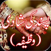 Pasand Ki Shadi Ka Wazifa icon