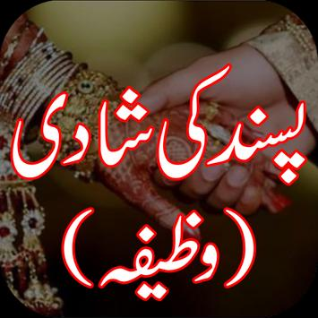 Pasand Ki Shadi Ka Wazifa poster