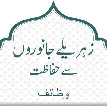 Zahreelay Janawaron Say Hifazat Wazaif poster