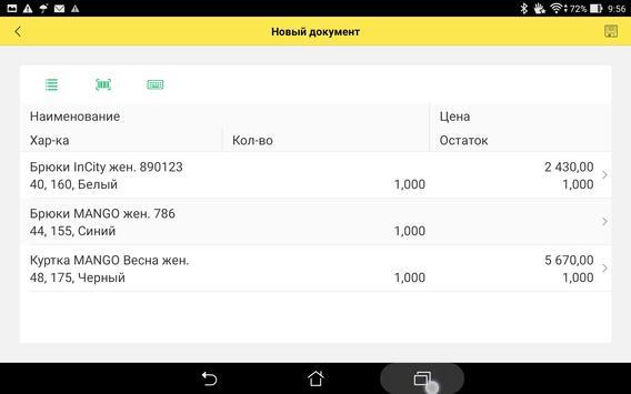 1С-Рарус: Мобильный ТСД v8.3 apk screenshot