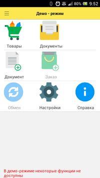 1С-Рарус: Мобильный ТСД v8.3 poster