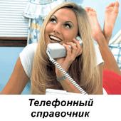 Телефонный справочник - трекер icon