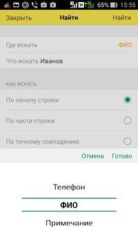 Телефонный справочник - трекер screenshot 5
