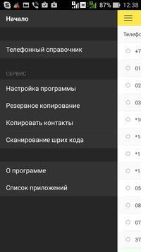 Телефонный справочник - трекер screenshot 6