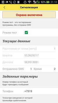 Телефонный справочник - трекер screenshot 7