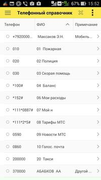 Телефонный справочник - трекер screenshot 8