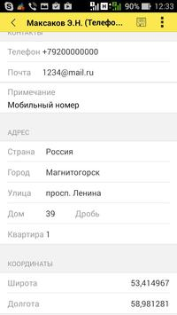 Телефонный справочник - трекер screenshot 10