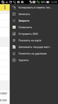 Телефонный справочник - трекер screenshot 19