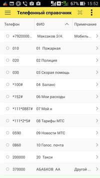 Телефонный справочник - трекер screenshot 24