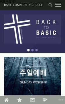 베이직교회 BasicChurch poster
