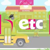 مجمع ETC التعليمي icon