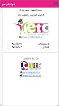 مجمع ETC التعليمي poster