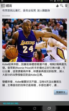 新聞得來速(豪華版) apk screenshot