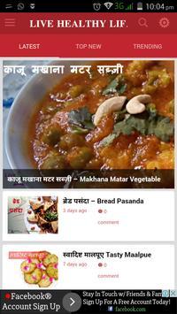 Home Remedies & Indian Recipes apk screenshot