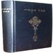 Ethiopian Bible (Amharic)
