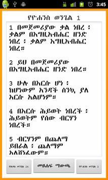 Ethiopian History Books In Amharic Pdf Bible - talkvegalo