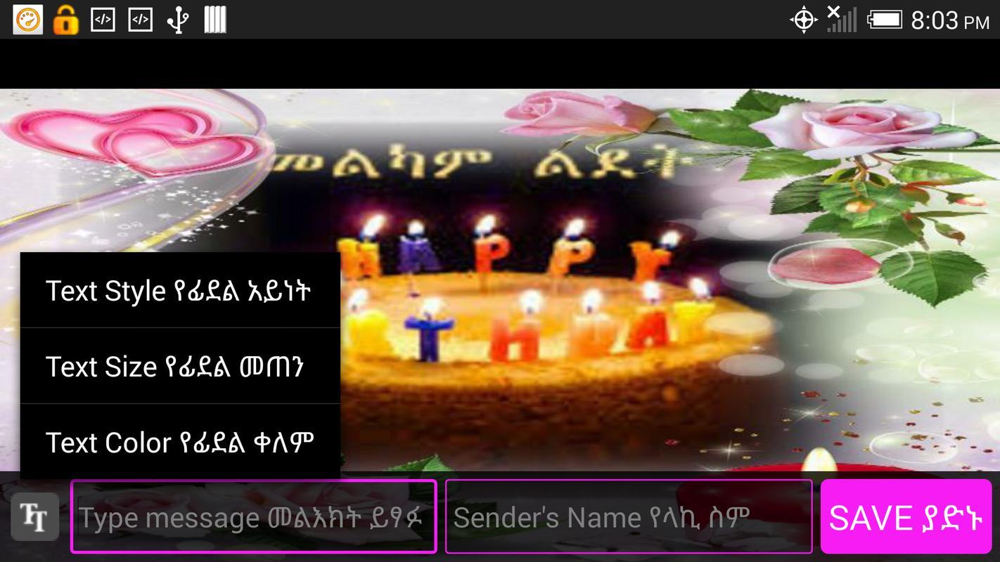 Ethiopian Greeting Card Descarga Apk Gratis Fotografa Aplicacin