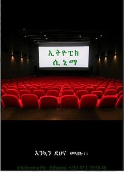 Ethiopic Cinema screenshot 1