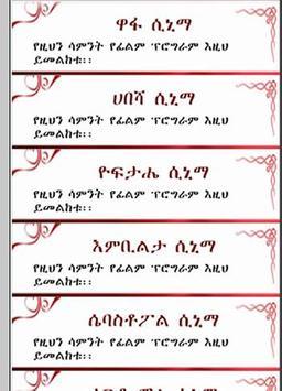 Ethiopic Cinema screenshot 2