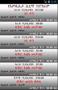 Ethiopic Cinema screenshot 3