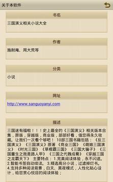 三国演义相关小说大全 apk screenshot