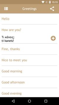 Onboard Greek Phrasebook apk screenshot
