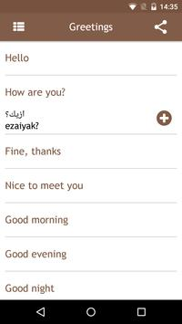 Onboard Egyptian Phrasebook screenshot 3