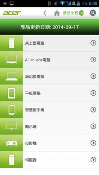 Acer產品eBook screenshot 1