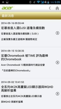 Acer產品eBook screenshot 2