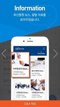 총무닷컴 screenshot 1