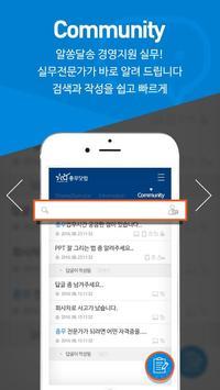 총무닷컴 apk screenshot