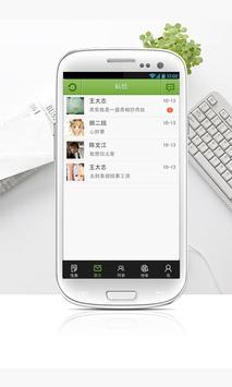 91执行-项目管理助手 apk screenshot