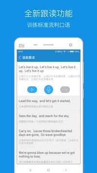 每日英语听力 - 英语听力的最佳途径 apk screenshot