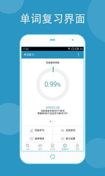 欧路词典 Eudic apk screenshot