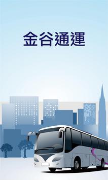 金谷遊覽交通車 poster
