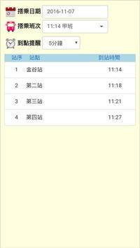 金谷遊覽交通車 screenshot 1