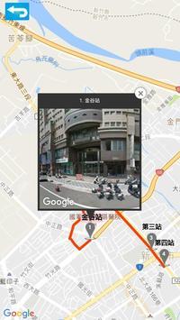 金谷遊覽交通車 screenshot 2