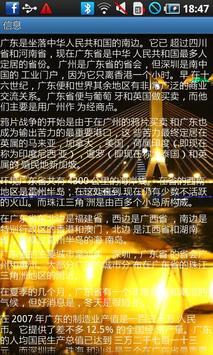 博览我的广东省 apk screenshot