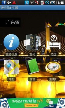 博览我的广东省 poster