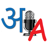 Hindi & English Easy Talk icon