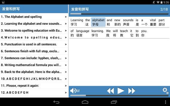 每日英文 apk screenshot